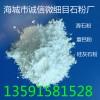 供应超细滑石粉/超细重钙粉/超细硅灰石粉