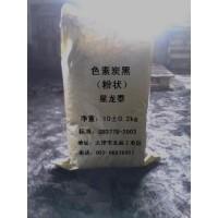 供应色素炭黑C611