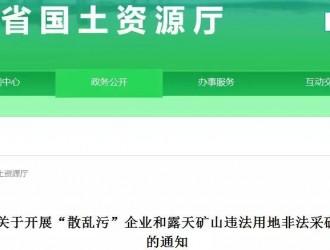 """吉林省将集中开展""""散乱污""""和露天矿山违法用地非法采矿整治行动!"""