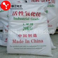 活性氧化镁 活性纳米氧化镁 氯丁胶专用氧化镁高纯氧化镁