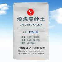 超白煅烧高岭土1250目 上海高岭土厂家 密封胶专用高岭土