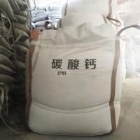 方解石粉2500目 重质碳酸钙粉辽宁海城厂家 工业级填充粉体