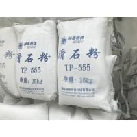 海城滑石粉800目TP-555涂料橡胶级水性涂料混炼胶电缆料