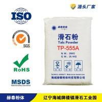 海城滑石厂家橡胶级滑石粉800目TP-555A橡胶填充耐酸碱