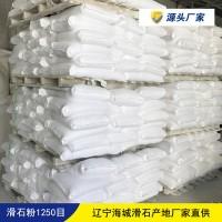 滑石粉1250目塑料橡胶用树脂造粒填充粉体辽宁海城厂家批发