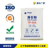 辽宁滑石粉厂家塑料级滑石粉800目 TP-555造粒片材管材