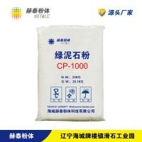 赫泰粉体绿泥石粉CP-1000厂家直销1250目高纯填充粉体