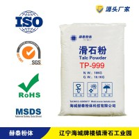 滑石粉TP-999超微细纳米级滑石粉8000目出口级滑石