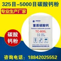 TC-600L低白度重质碳酸钙粉600目涂料PVC管材填充料