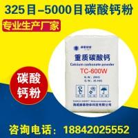 超白重质碳酸钙粉600目TC-600W窗帘轨道塑料制品专用