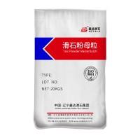厂家直销环保出口型超细滑石粉母粒橡塑吹膜吹塑专用填充料