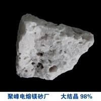 电熔镁砂 大结晶98%