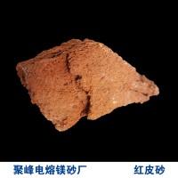 电熔镁砂 红皮砂