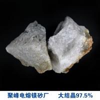 电熔镁砂 大结晶97.5%