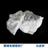 电熔镁砂 白皮砂