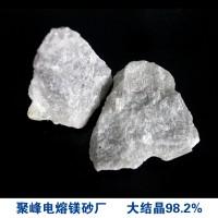 电熔镁砂 大结晶98.2%