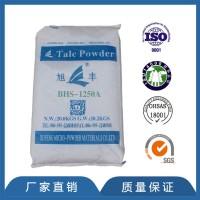 滑石粉 改性塑料滑石粉 1250目滑石粉BHS-1250A