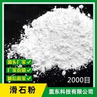 2000目滑石粉高分子聚合物改性填充粉体发货及时货源质量稳定