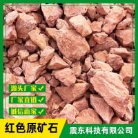 【源头厂家】红色鸡血石 红色原矿石 打砂用艺术品雕刻用