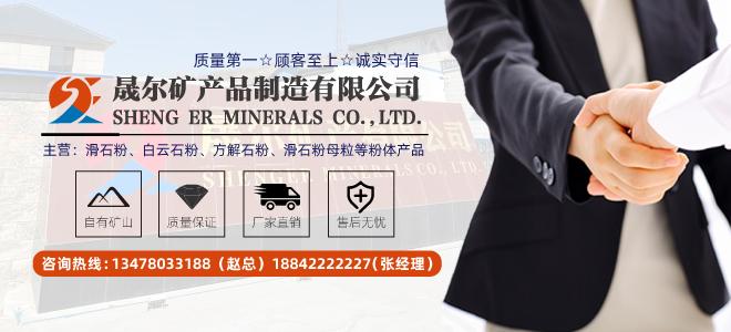 海城市晟尔矿产品制造有限公司