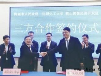 海城市人民政府和沈阳化工大学腾鳌经济开发区签署合作协议 落实菱镁产业发展安排部署
